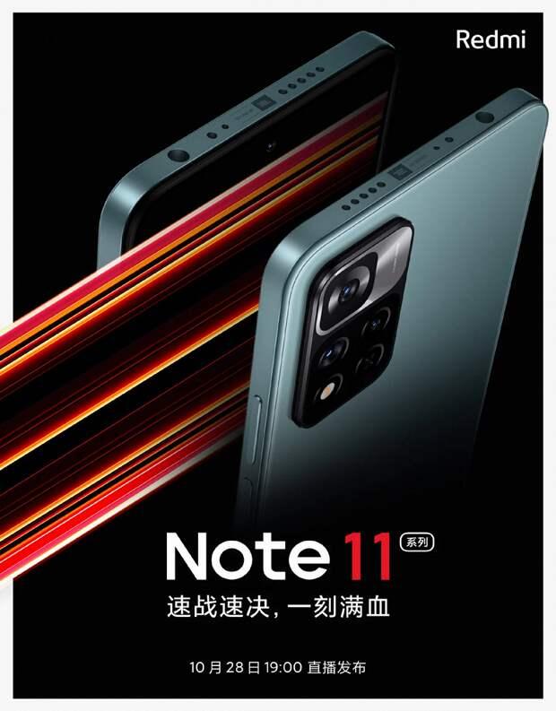 Анонсирован Redmi Note 11: официальные изображения и дата выхода смартфона