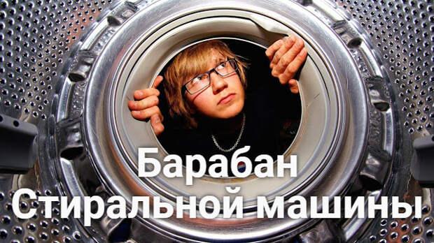 Барабан стиральной машины — назначение, виды, как выбрать