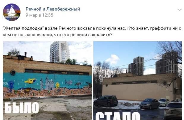 Граффити у «Речного вокзала» закрасили из-за непристойных дорисовок