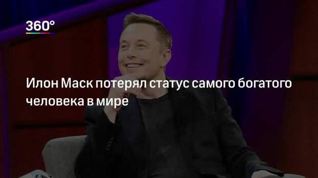 Илон Маск потерял статус самого богатого человека в мире