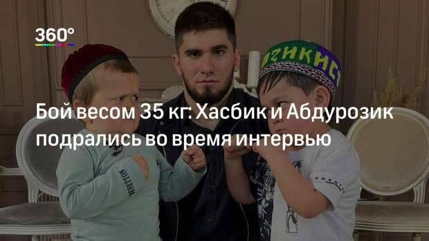 Бой весом 35 кг: Хасбик и Абдурозик подрались во время интервью