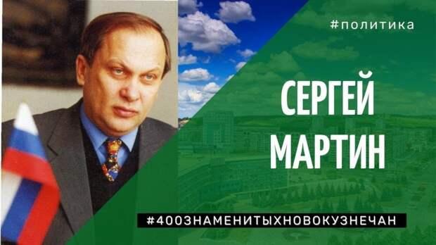 400-я страница сайта «400 знаменитых новокузнечан»