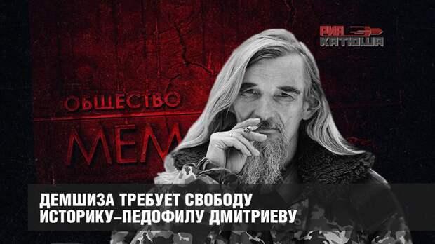 Демшиза требует свободу историку-педофилу Дмитриеву