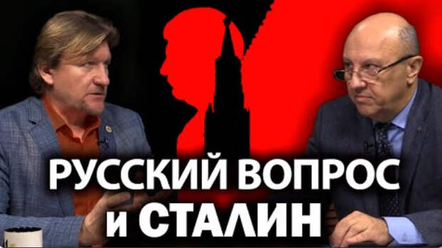 Русский поворот. Как Сталин отошёл от идей мировой революции. А. Фурсов. Н. Сапелкин