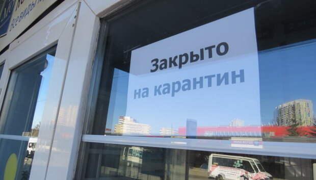 Большинство предприятий Подмосковья приостановили работу