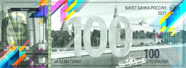 Как евро? Центробанк раскрыл дизайн новой 100-рублевой банкноты