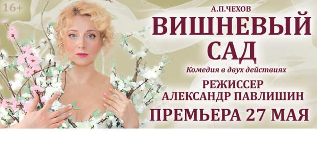 """В Тверском театре драмы состоится премьера спектакля """"Вишневый сад"""""""