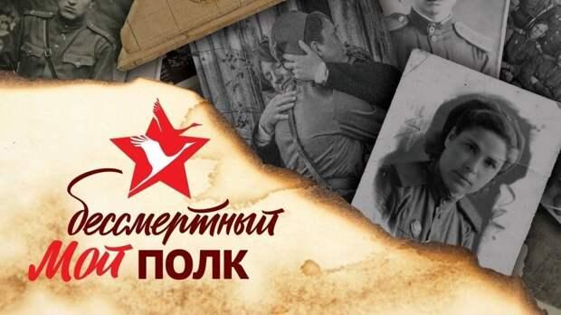 """Организаторы онлайн-шествия """"Бессмертного полка"""" продлили сроки подачи заявок"""