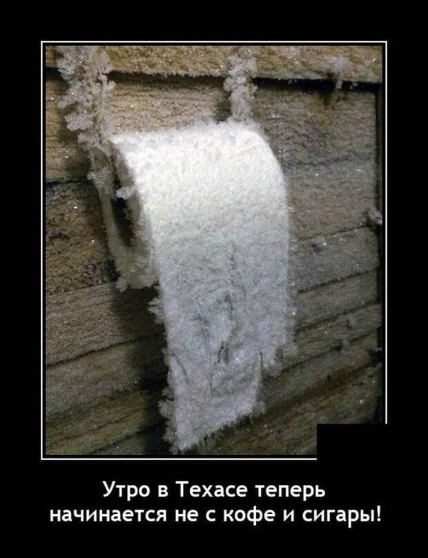 Демотиватор про Техас