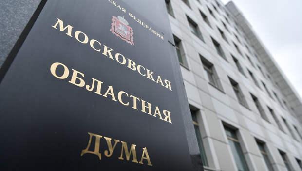 Мособлдума планирует согласовать кадровые перестановки в областном правительстве в четверг