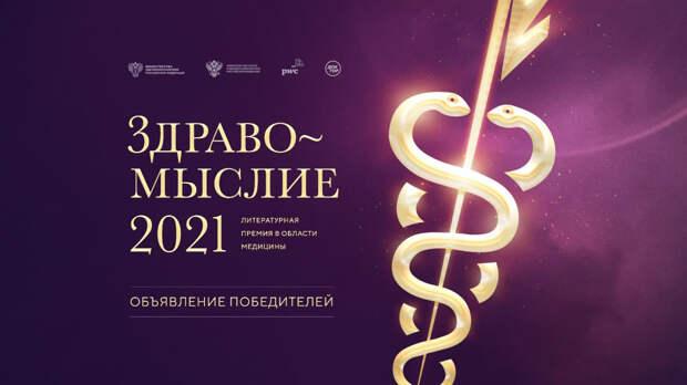 Определены победители литературной премии в области медицины «Здравомыслие» 2021 года