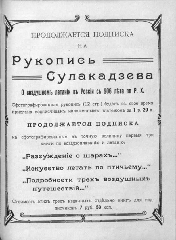 Фальсификатор Сулакадзев и полет дьяка  Крякутного