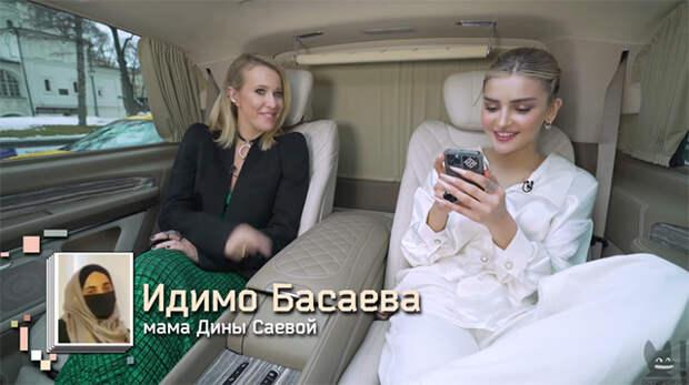 Ксения Собчак и Дина Саева