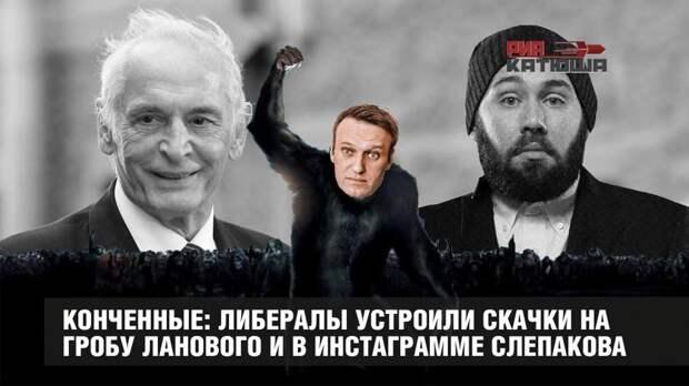 Конченные: либералы устроили скачки на гробу Ланового и в Инстаграмме Слепакова