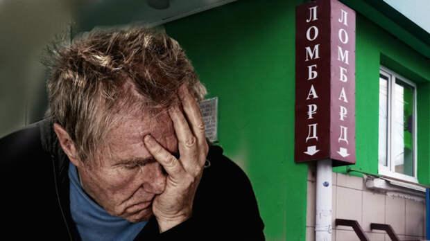 Поле чудес: как нелегальные ломбарды обманывают ростовчан