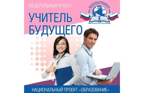 Потехина - куратор проект «Учитель будущего»: это будет провал