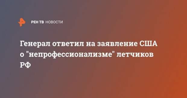 """Генерал ответил на заявление США о """"непрофессионализме"""" летчиков РФ"""
