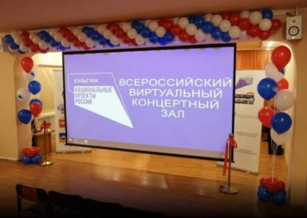 В Челябинской области открылся виртуальный концертный зал
