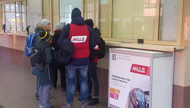 Более 100 тыс информационных листовок раздали пассажирам МЦД‑1 и МЦД‑2