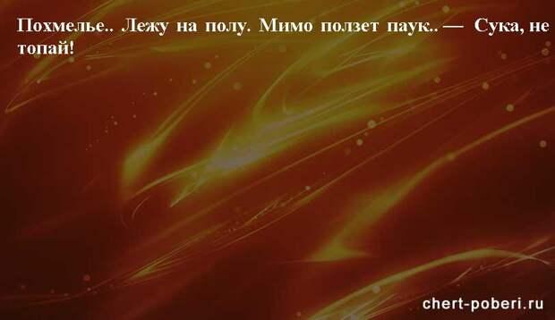Самые смешные анекдоты ежедневная подборка chert-poberi-anekdoty-chert-poberi-anekdoty-03451211092020-6 картинка chert-poberi-anekdoty-03451211092020-6