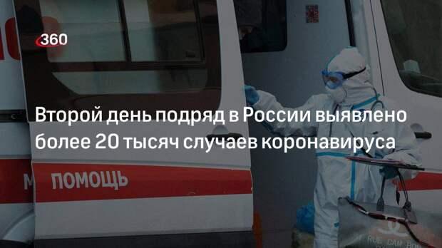 Второй день подряд в России выявлено более 20 тысяч случаев коронавируса