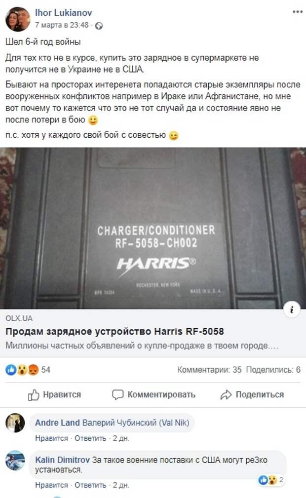 Солдаты армии Украины распродают секретное оборудование НАТО