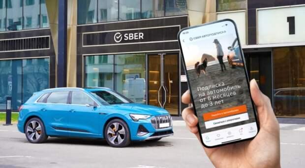 «Сбер» запустил сервис долгосрочной аренды машин