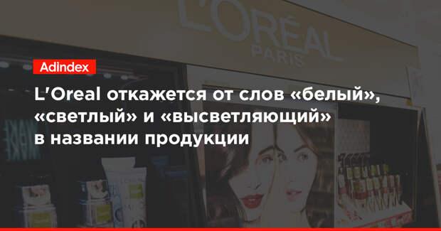L'Oreal откажется от слов «белый», «светлый» и «высветляющий» в названии продукции