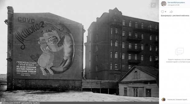 Фото дня: историческая реклама в Беговом