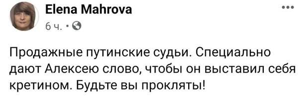 Сегодня в суде Навальный устроил неадекватный цирк