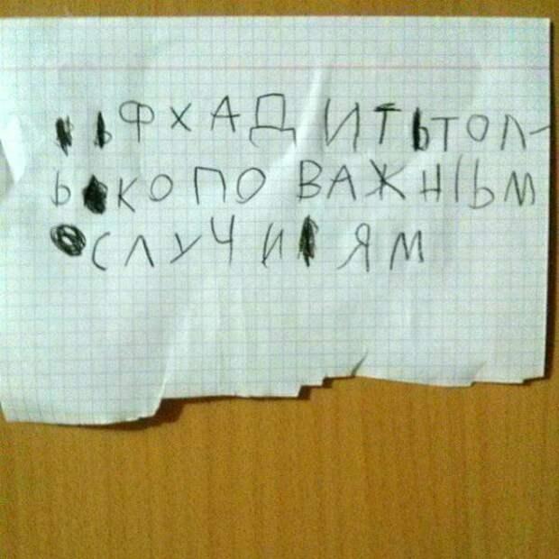 Записка на двери дети, детские записки, записки, записки от детей, прикол, ребенок, фото