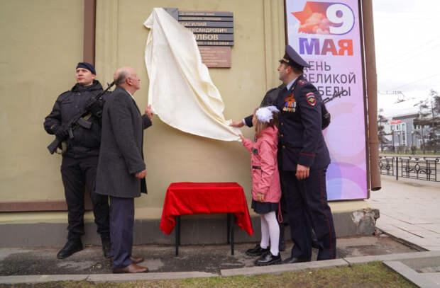 Мемориальную доску ветерану войны и МВД России открыли в Иркутске