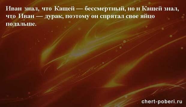 Самые смешные анекдоты ежедневная подборка chert-poberi-anekdoty-chert-poberi-anekdoty-56150303112020-9 картинка chert-poberi-anekdoty-56150303112020-9