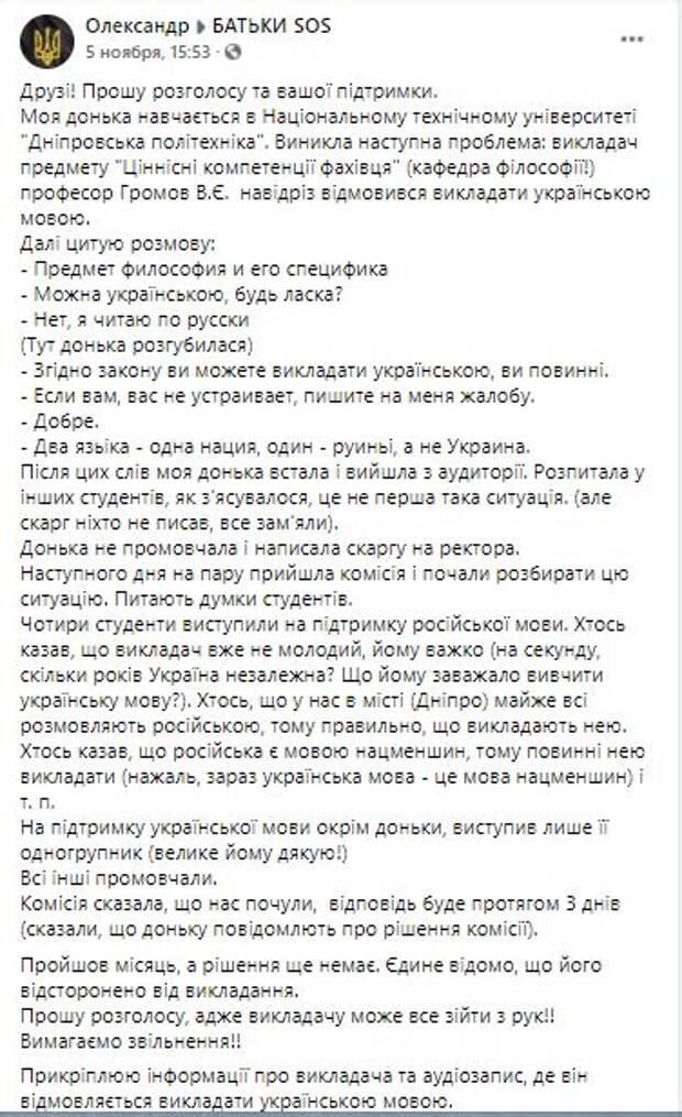 Казус профессора Громова. Как в Днепре за лекцию на русском языке довели до увольнения ученого