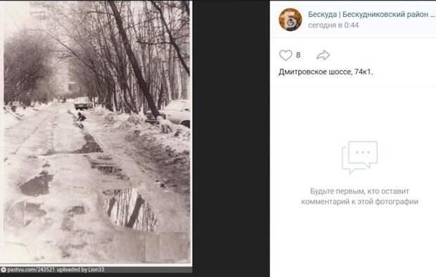 Фото дня: дворовые ямы и лужи Дмитровского шоссе