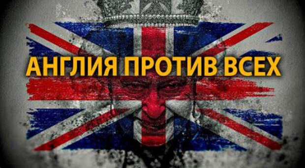 Столетняя гибридная война. Почему Англия считает Россию главным врагом. Д. Перетолчин, А. Мосякин