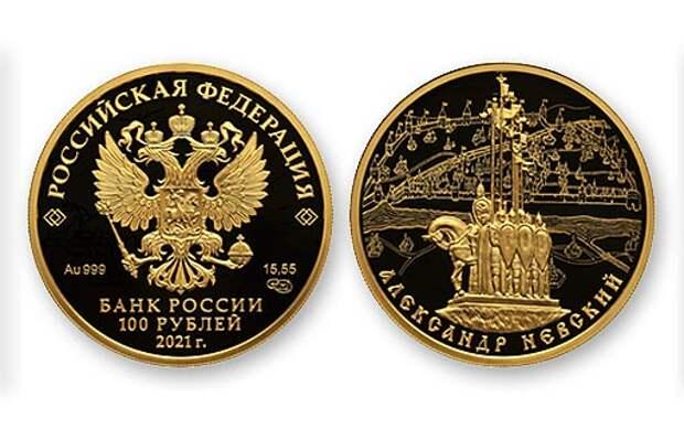 Центробанк России отметил золотой монетой 800-летний юбилей Александра Невского