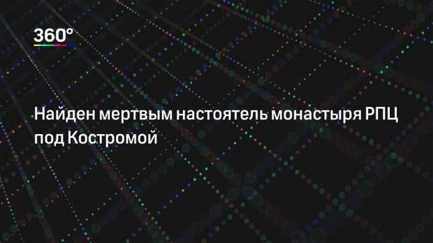 Найден мертвым настоятель монастыря РПЦ под Костромой