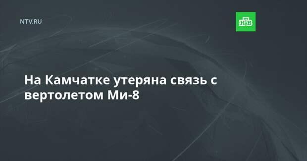 На Камчатке утеряна связь с вертолетом Ми-8