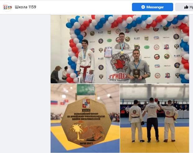 Ученик школы № 1159 стал чемпионом по армейскому рукопашному бою