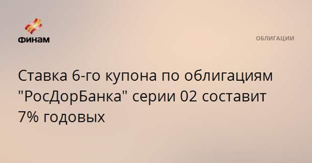 """Ставка 6-го купона по облигациям """"РосДорБанка"""" серии 02 составит 7% годовых"""