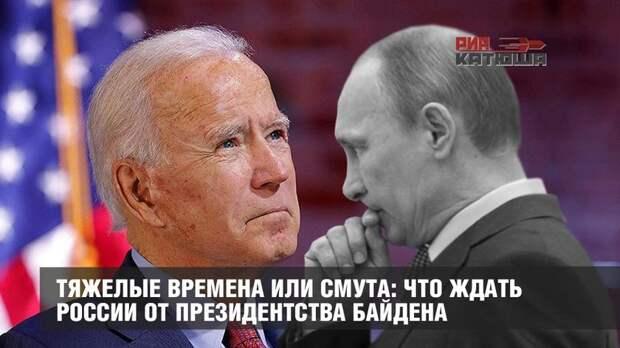 Тяжелые времена или смута: что ждать России от президентства Байдена