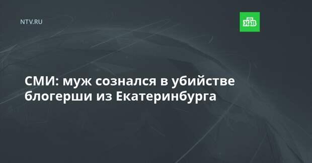 СМИ: муж сознался в убийстве блогерши из Екатеринбурга