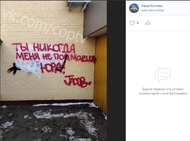 Фото дня: послание от художника на Михалковской