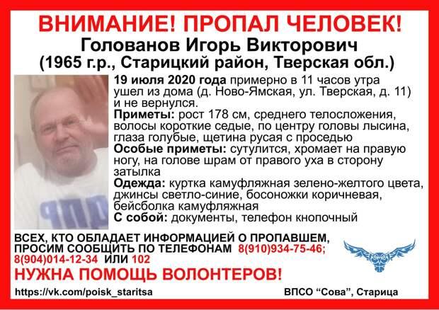 Хромой мужчина со шрамом на голове пропал в Тверской области