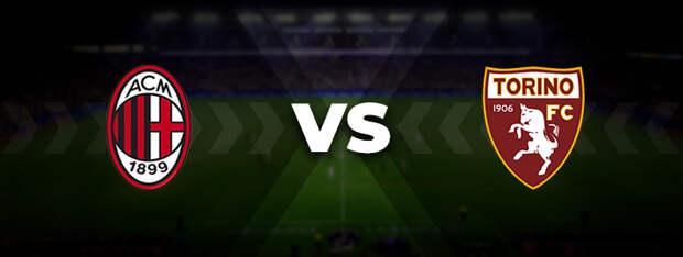 Милан — Торино: прогноз на матч 26 октября 2021