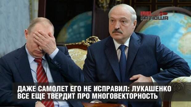 Даже самолет его не исправил: Лукашенко все еще твердит про многовекторность