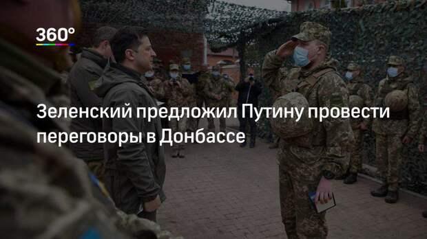 Зеленский предложил Путину провести переговоры в Донбассе