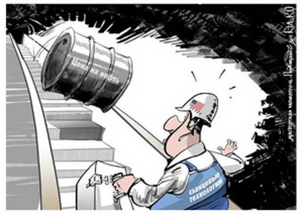 «Спасти рядового сланцевика»: США проигрывают в спровоцированной нефтяной войне