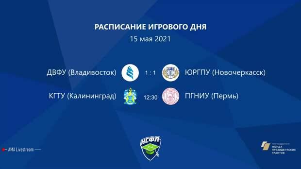 КГТУ (Калининград) — ПГНИУ (Пермь) | Высший дивизион, «В» | 2021